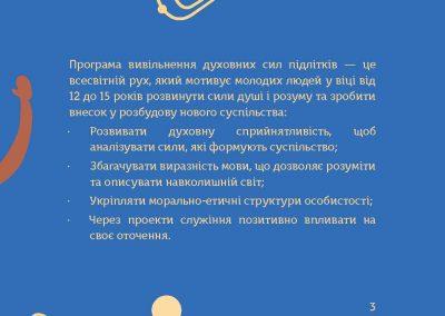Susidstvo_PRINT_148x148_03