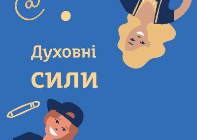 Susidstvo_PRINT_148x148_12