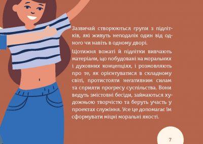 Susidstvo_PRINT_148x148_07