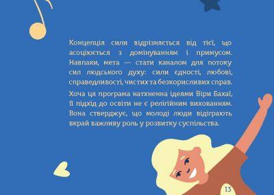 Susidstvo_PRINT_148x148_13
