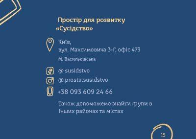 Susidstvo_PRINT_148x148_15